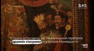 Скарби нації. Куди зникло гетьманське перо Богдана Хмельницького