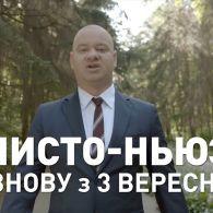 ЧистоNews возвращают улыбки - смотрите новый сезон с 3 сентября на 1+1
