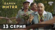 Байки Мітяя 1 сезон 13 серія
