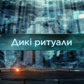 Затерянный мир 2 сезон 28 выпуск. Дикие ритуалы