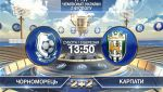 Матч ЧУ 2015/2016. 17 тур. Чорноморець – Карпати - 0:0