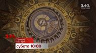 Тайный код веры - смотрите с 25 марта на 1+1