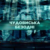 Загублений світ 2 сезон 3 випуск. Чудовиська безодні