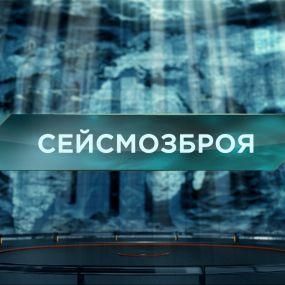 Сейсмооружие - Затерянный мир 2 сезон 71 выпуск