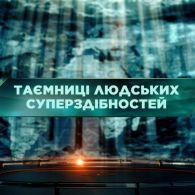 Загублений світ 1 сезон 126 випуск. Таємниці людських суперздібностей