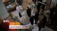Що змушує дівчат виходити заміж взимку - дивіться Чотири весілля на 1+1
