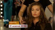 Смелая премьера - Модель XL с 31 октября на 1+1. Анонс 7