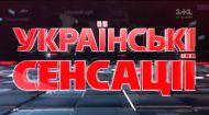 Украинские сенсации 6 выпуск. Потухшие звезды 2