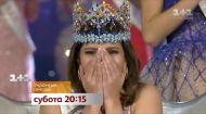 На что обречены королевы красоты – смотрите Украинские сенсации на 1+1