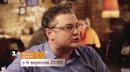 Приїхали львів'яни відпочити в Одесу – Догори дриґом з 4 вересня на 1+1. Тізер 15
