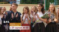 Новий сезон культового серілу Школа – дивись з 27 серпня на 1+1