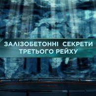 Загублений світ 2 сезон 4 випуск. Залізобетонні секрети Третього Рейху