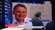 """Депутати партії """"УКРОП"""" зареєстрували законопроект із засудженням ідеології """"руського миру"""""""