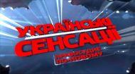 Украинские сенсации 119 выпуск. Правосудие по-новому