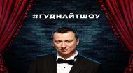 #ГУДНАЙТШОУ 1 сезон 1 випуск