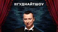 #ГУДНАЙТШОУ 1 сезон 9 выпуск