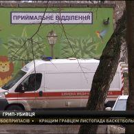 Дві смерті від грипу в цьому сезоні на Харківщині