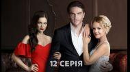 Две матери 1 сезон 12 серия