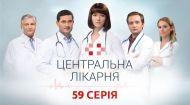 Центральна лікарня 1 сезон 59 серія