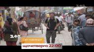 Дмитро Комаров розповість, що пов'язує Непал із Україною – дивіться Світ навиворіт