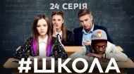 Школа 1 сезон 24 серия