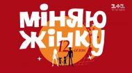 Київ - Гостомель. Міняю жінку 12 сезон 12 серія