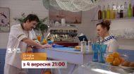 Приїхали львів'яни відпочити в Одесу – Догори дриґом з 4 вересня на 1+1. Тізер 16