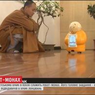 У буддистському храмі в Пекіні служить робот-монарх