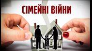 Сімейні війни - Секретні матеріали