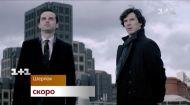 Культовий британський серіал Шерлок – скоро на 1+1