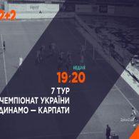 Чемпіонат України з футболу: Динамо - Карпати у неділю на 2+2