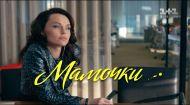Матусі 2 сезон 10 серія