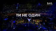 """Прямий ефір концерту """"Океан Ельзи"""" – дивись 24 серпня на 1+1"""