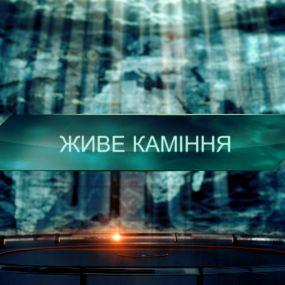 Затерянный мир 2 сезон 50 выпуск. Живые камни