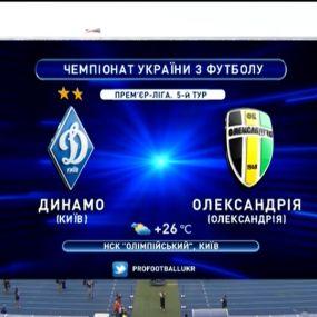 Матч ЧУ 2018/2019. 5 тур. Динамо – Олександрія – 1:0