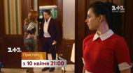 Прем'єра серіалу Прислуга - з 10 квітня о 21:00 на 1+1. Тизер 2