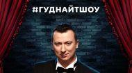 #ГУДНАЙТШОУ 1 сезон 6 випуск