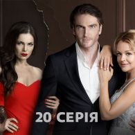 Дві матері 1 сезон 20 серія