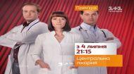 Новий серіал Центральна лікарня дивіться скоро на 1+1