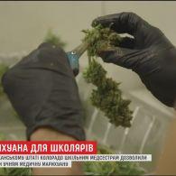 У Колорадо медсестрам дозволили видавати учням медичну марихуану