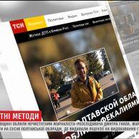 Журналіста Дмитра Гнапа облили нечистотами на Полтавщині