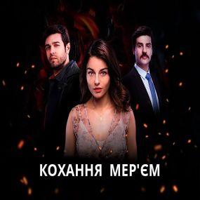 Кохання Мер'єм. 58 серія