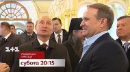 Найкращі друзі Кремля в Україні – дивіться Українські сенсації на 1+1