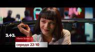 Неделя культовых фильмов Тарантино - в будни на 1+1