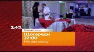 Новый сезон Обмен женами - украино-казахский обмен!