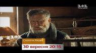 """Історична драма """"Століття Якова"""" скоро на 1+1"""