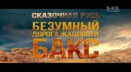 Казкова Русь 8 сезон 2 серія. Провал Євробачення. Шалений бакс