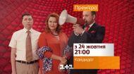 """Премьера на 1+1 – смотрите сериал """"Кандидат"""""""