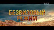 Казкова Русь 8 сезон 12 серія. Безвізовий режим. Шалений бакс