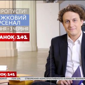Святослав Гринчук запрошує на Книжковий арсенал